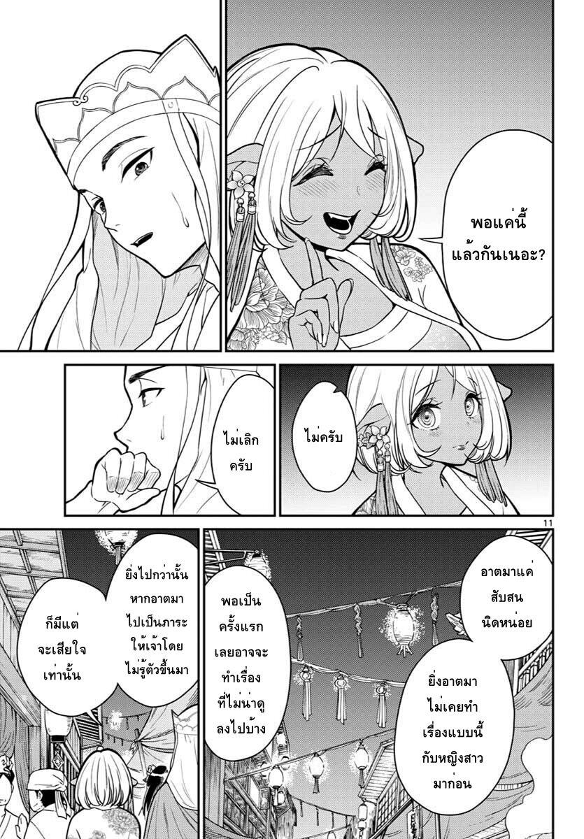 อ่านการ์ตูน Bonnou Saiyuuki ตอนที่ 16 หน้าที่ 11