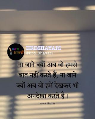 baat nahi hoti shayari