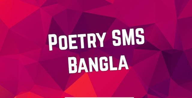 Poetry SMS Bangla