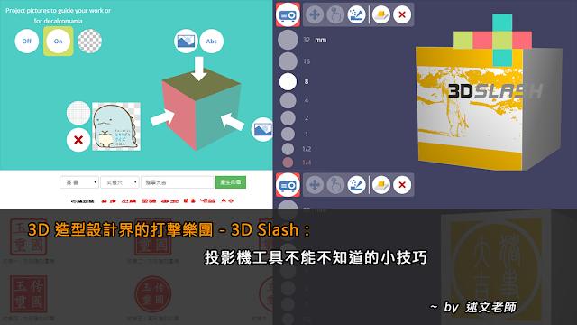 3D 造型設計界的打擊樂團 - 3D Slash:投影機工具不能不知道的小技巧