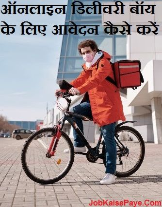 How to apply for online delivery boy