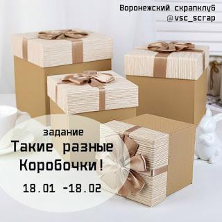 """Задание """"Такие разные Коробочки!"""" до 18 февраля"""