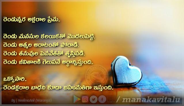 Telugu Kavithalu on Prema