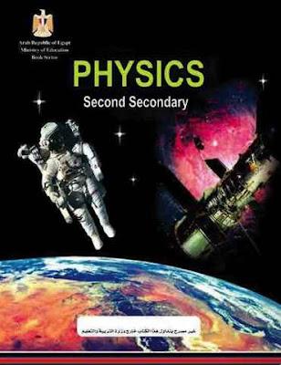 تحميل كتاب الفيزياء باللغة الانجليزية للصف الثانى الثانوى