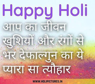 happy Holi WhatsApp status images