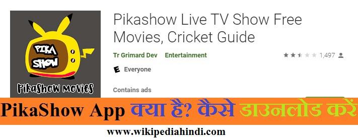 Pikashow App क्या है? Pikashow App Wikipedia Download in Hindi