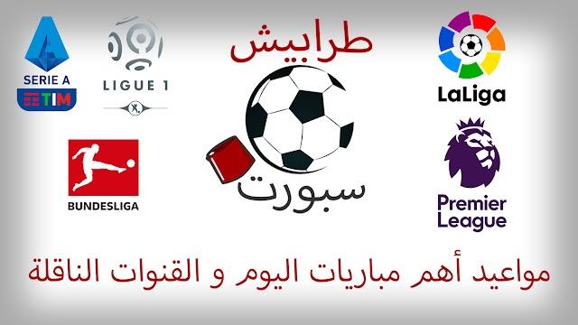 مواعيد أهم مباريات يوم الأحد 8/3/2020 مع القنوات الناقلة