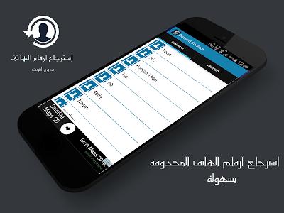 حصريــــــا أقوى تطبيق لإسترجاع الارقام المحذوفة من هاتفك Restore Deleted Contacts