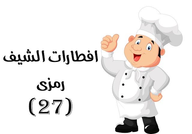افطارات الشيف رمزي - 27