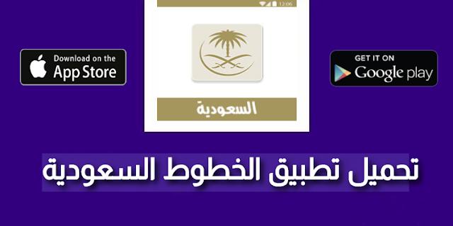 تحميل تطبيق الخطوط السعودية Saudi Airlines