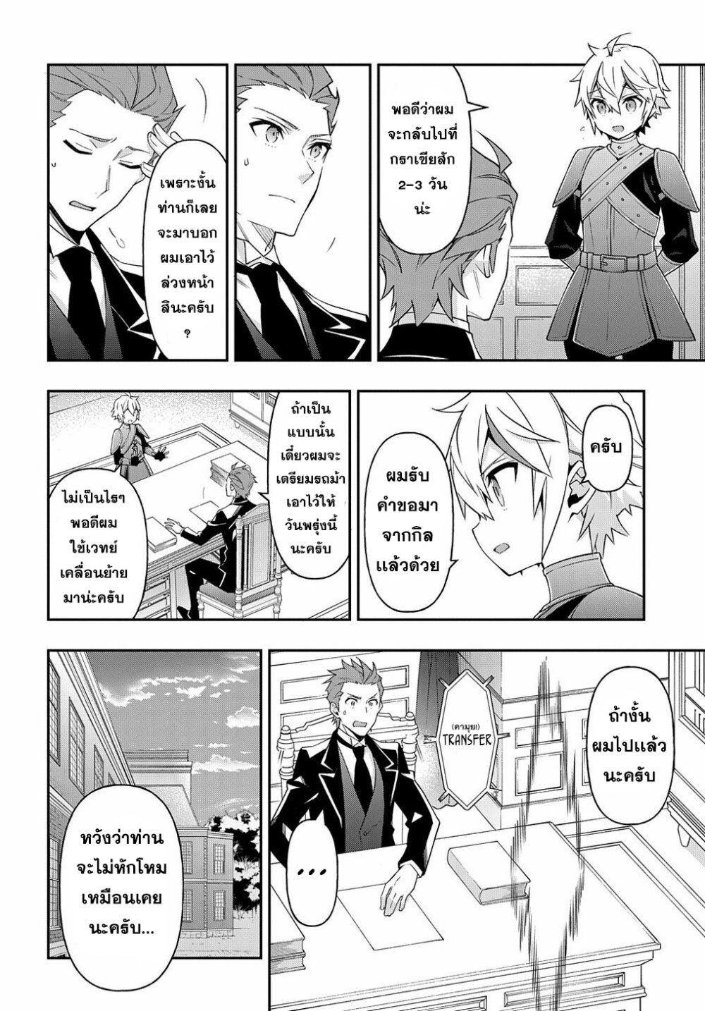อ่านการ์ตูน Tensei Kizoku no Isekai Boukenroku ~Jichou wo Shiranai Kamigami no Shito~ ตอนที่ 29 หน้าที่ 28