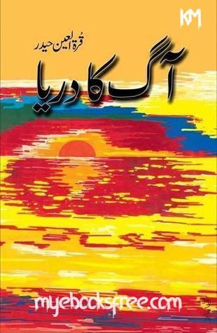 Aag Ka Darya By Qurratulain Hyder Pdf Urdu Book