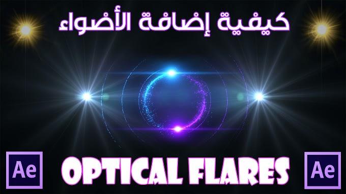 كيفية إضافة الأضواء لبرنامج أفتر إفكت Adobe After Effects CS6 Optical Flares