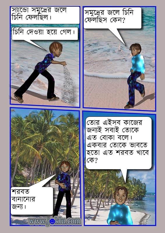 Sugar added Bengali joke