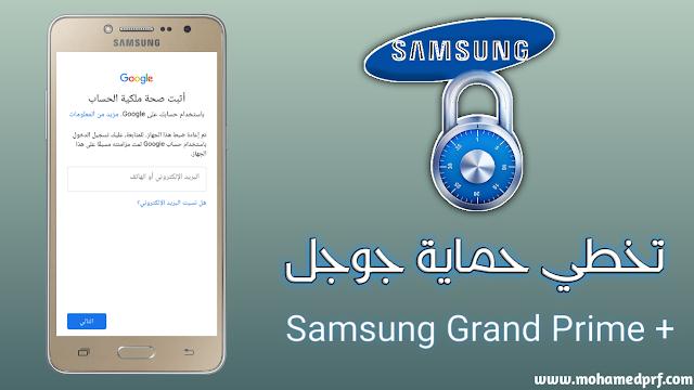 ازالة حساب جوجل اكونت +Samsung Galaxy Grand Prime
