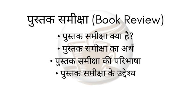 पुस्तक समीक्षा (Book Review)