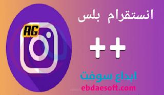 انستقرام بلس : تحميل تطبيق انستجرام بلس Instagram Plus للأندرويد