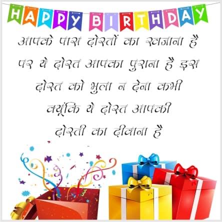Best Friend Birthday Shayari In Hindi