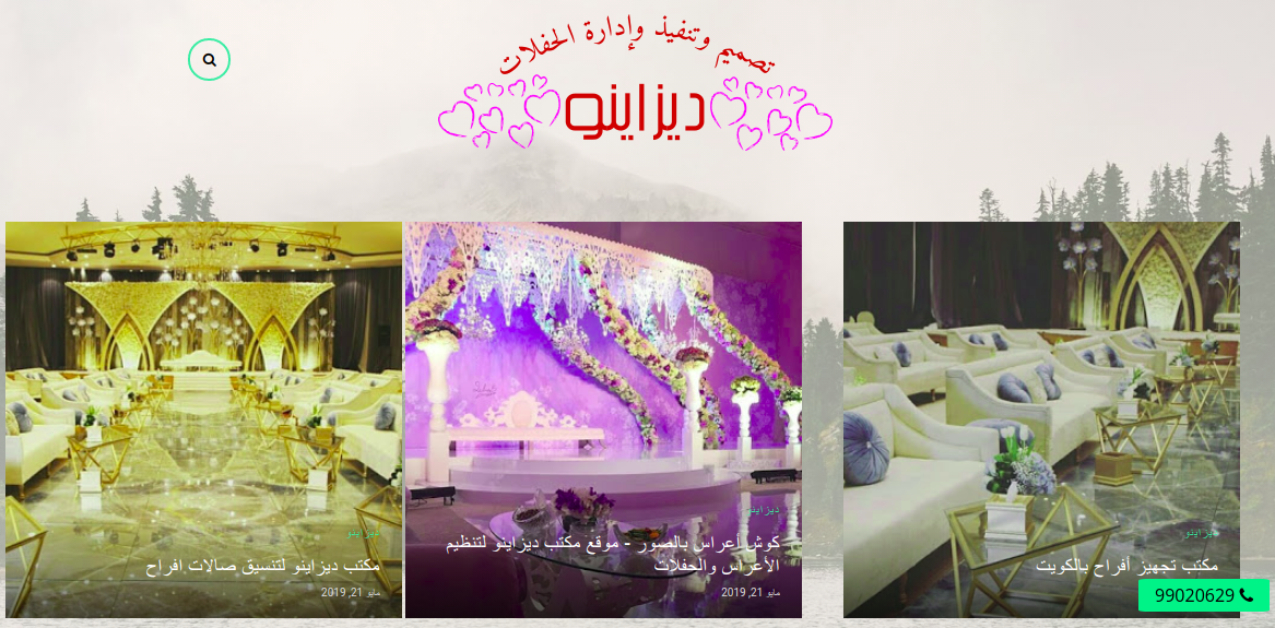 موقع مكتب ديزاينو لتنظيم وتنسيق وإدارة وتجهيز حفلات الزفاف والأفراح والأعراس