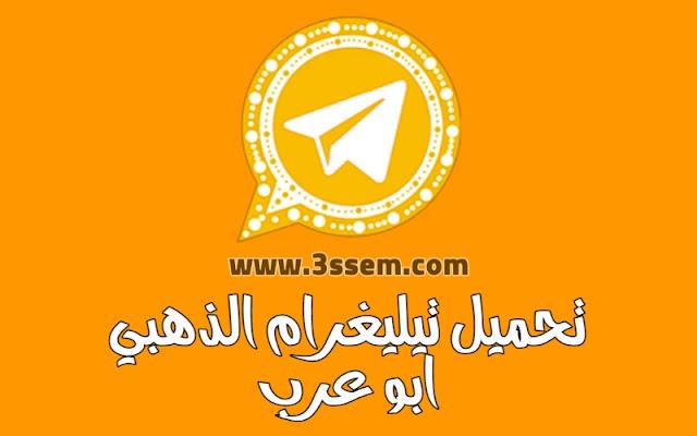 تحميل تلجرام الذهبي ابو عرب Telegram Plus Gold الاصدار 1.20 تيليجرام بلس اخفاء الظهور 2021