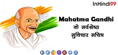 Mahatma Gandhi Quotes in Hindi (महात्मा गांधीजी के सर्वश्रेष्ठ सुविचार, अनमोल वचन)