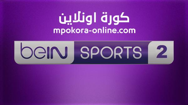 بث مباشر قناة بى ان سبورت 2  beIN Sports 2 live