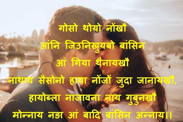Bodo Love Shayari, Bodo Sad Shayari