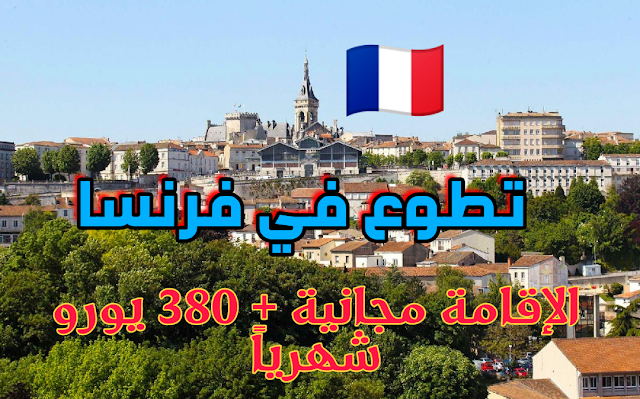 فرصة تطوع وتعلم الفرنسية في فرنسا لمدة 10 شهور شاملة الاقامة و380 يورو شهريا