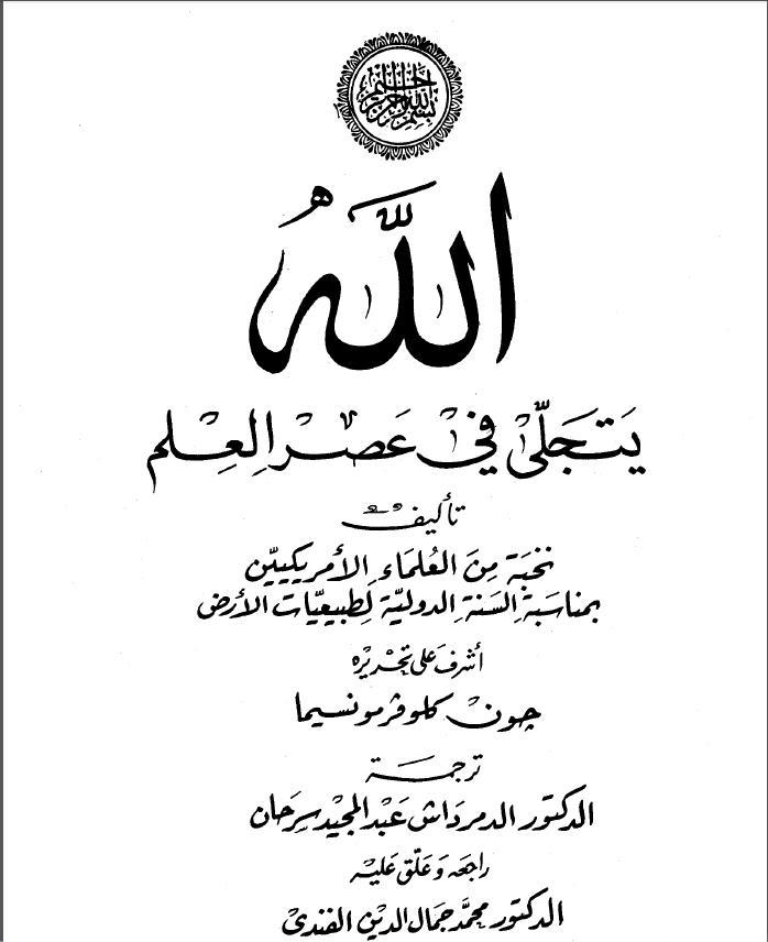 الله يتجلى في عصر العلم pdf