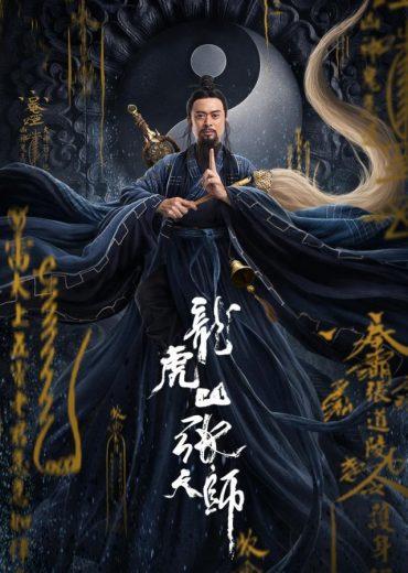 مشاهدة فيلم Taoist Master 2020 مترجم