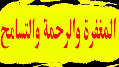 ❤️حكم واقتباسات عن المغفرة والرحمة والتسامح❤️ 12