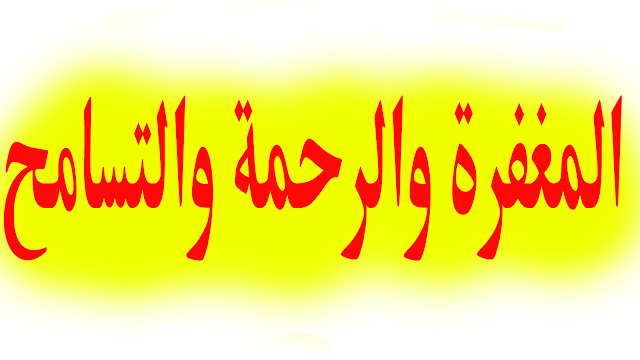 ❤️حكم واقتباسات عن المغفرة والرحمة والتسامح❤️