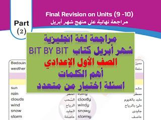 مراجعة لغة انجليزية bit by bit شهر أبريل الصف الأول الإعدادى الكلمات + اسئلة اختيار من متعدد