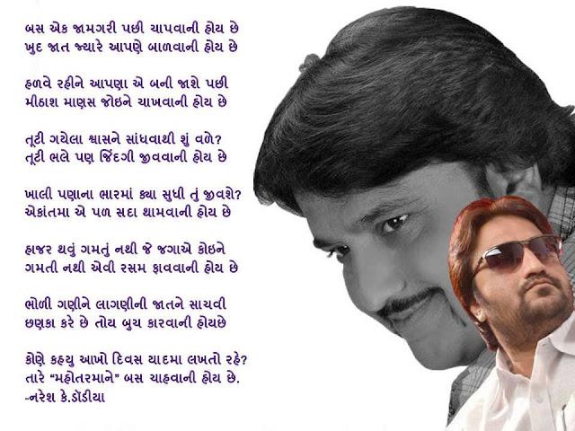 बस एक जामगरी पछी चापवानी होय छे Gujarati Gazal By Naresh K. Dodia