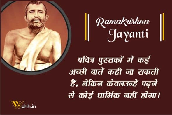 Ramakrishna Jayanti  Wishes In Hindi
