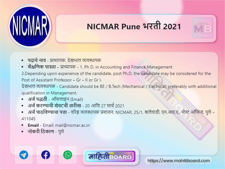 NICMAR Pune Recruitment 2021