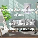 https://psy.parafraz.space/sovremennaya-detskaya-naboryi-mebeli-i-dekora-dlya-sims-4-2/