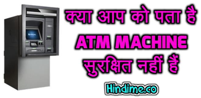 क्या आप को पता है ATM Machine सुरक्षित नहीं हैं