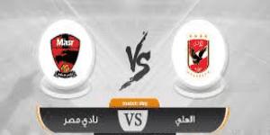 مشاهدة مباراة الاهلي ونادي مصر بث مباشر اليوم| YallaKoRa