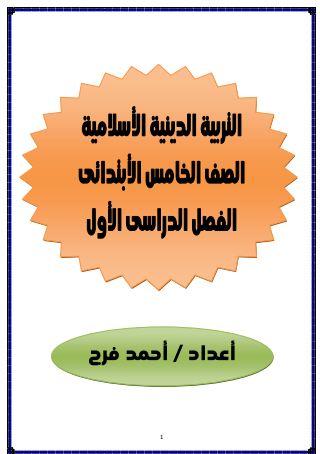 مذكرة دين اسلامي للصف الخامس الابتدائى الترم الأول 2021