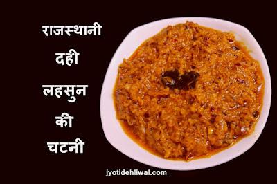 राजस्थानी दही और लहसुन की चटनी (Rajasthani Dahi Lahsun ki Chutney)