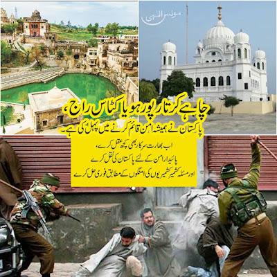 بھارت مسئلہ کشمیر کشمیریوں کی امنگوں کے مطابق فور ی حل کرے!