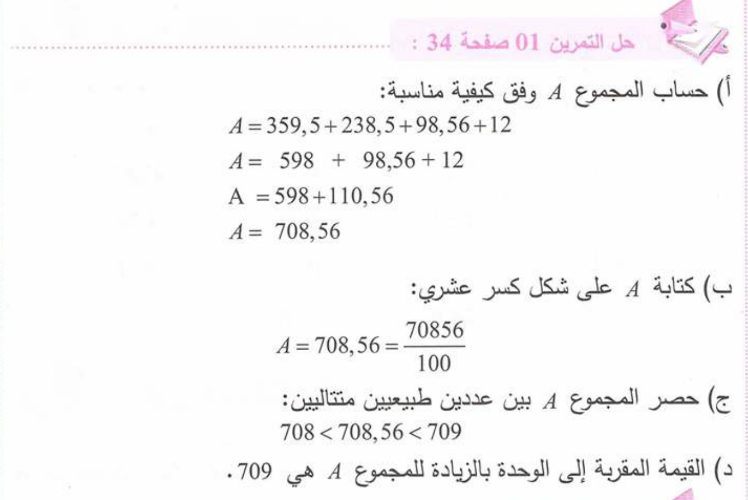 حل تمرين 1 صفحة 34 رياضيات للسنة الأولى متوسط الجيل الثاني