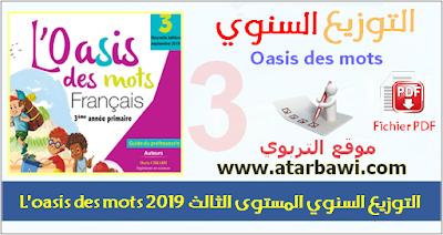 التوزيع السنوي للغة الفرنسية L'oasis des mots 2019 المستوى الثالث ابتدائي