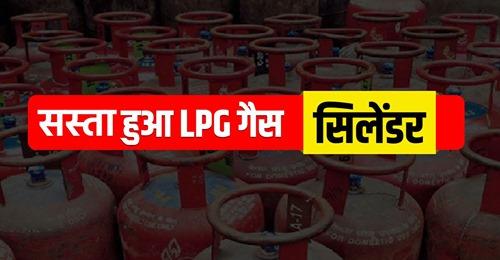 LPG गैस सिलेंडर के दामों में हुआ बदलाव, आम आदमी के लिए राहत