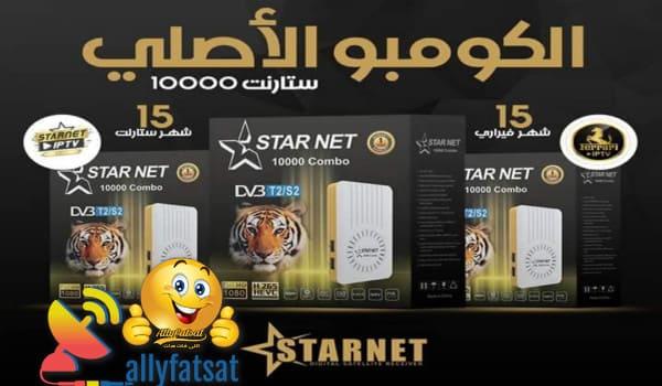 رسيفر Starnet Combo 10000 ستارنت الكومبو