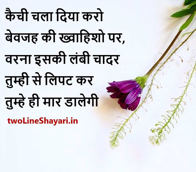 Life quotes in hindi with pictures,  Sad Life quotes hindi images, Life quotes in hindi images shayari