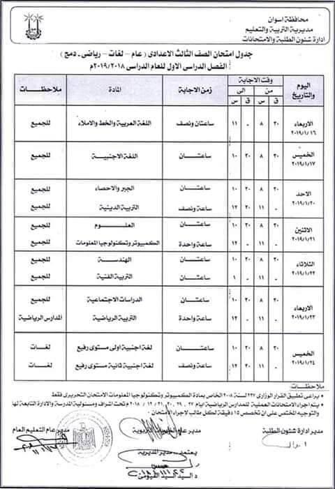 جدول إمتحانات الصف الثالث الإعدادي 2018 ترم أول محافظة أسوان