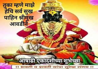 आषाढी एकादशी शुभेच्छा -Ashadhi Ekadashi Wishes in Marathi