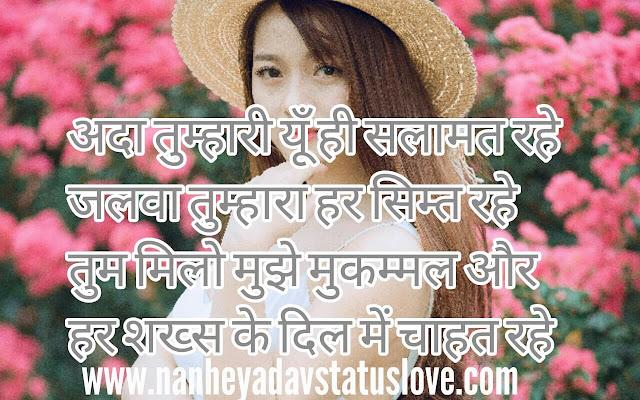 "hindi latest shayari in hindi status shayari image hd download"" ki"